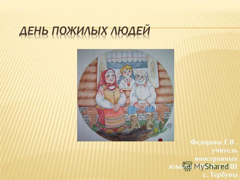Заголовок Федорова Г.В. учитель иностранных языков МБОУ СОШ с. Тербуны