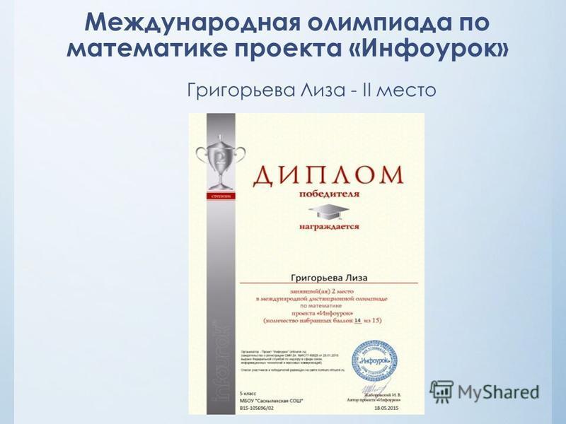 Международная олимпиада по математике проекта «Инфоурок» Григорьева Лиза - II место
