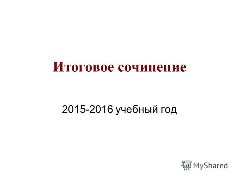 Итоговое сочинение 2015-2016 учебный год