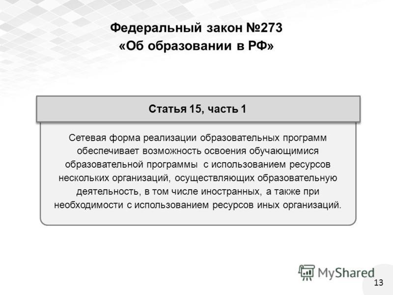 Федеральный закон 273 «Об образовании в РФ» Статья 15, часть 1 Сетевая форма реализации образовательных программ обеспечивает возможность освоения обучающимися образовательной программы с использованием ресурсов нескольких организаций, осуществляющих