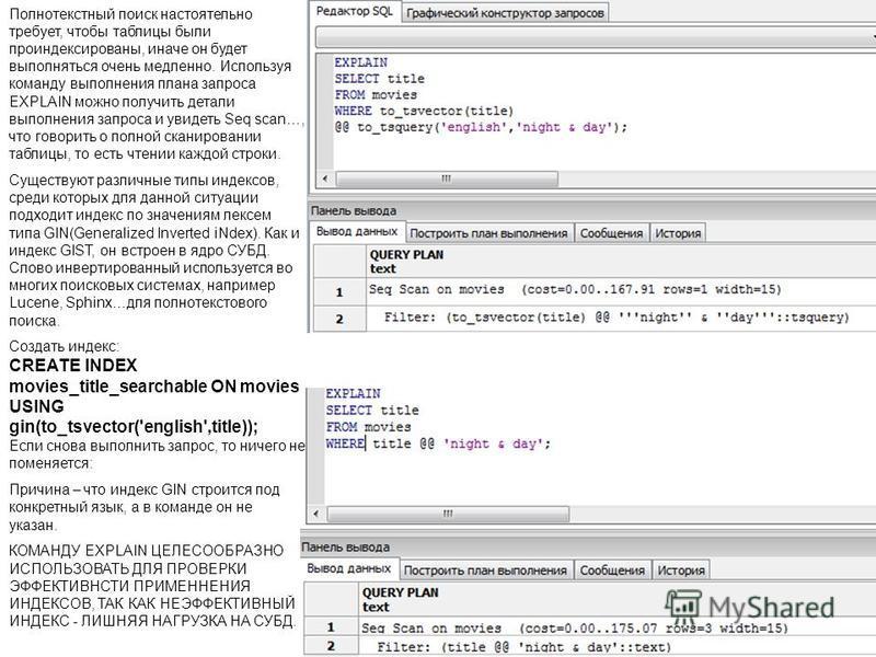 Полнотекстный поиск настоятельно требует, чтобы таблицы были проиндексированы, иначе он будет выполняться очень медленно. Используя команду выполнения плана запроса EXPLAIN можно получить детали выполнения запроса и увидеть Seq scan…, что говорить о