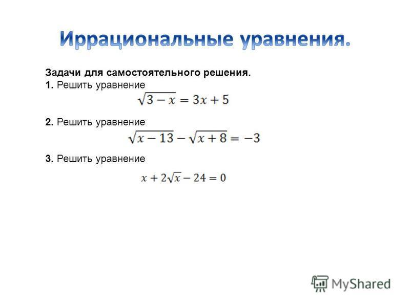 Задачи для самостоятельного решения. 1. Решить уравнение 2. Решить уравнение 3. Решить уравнение