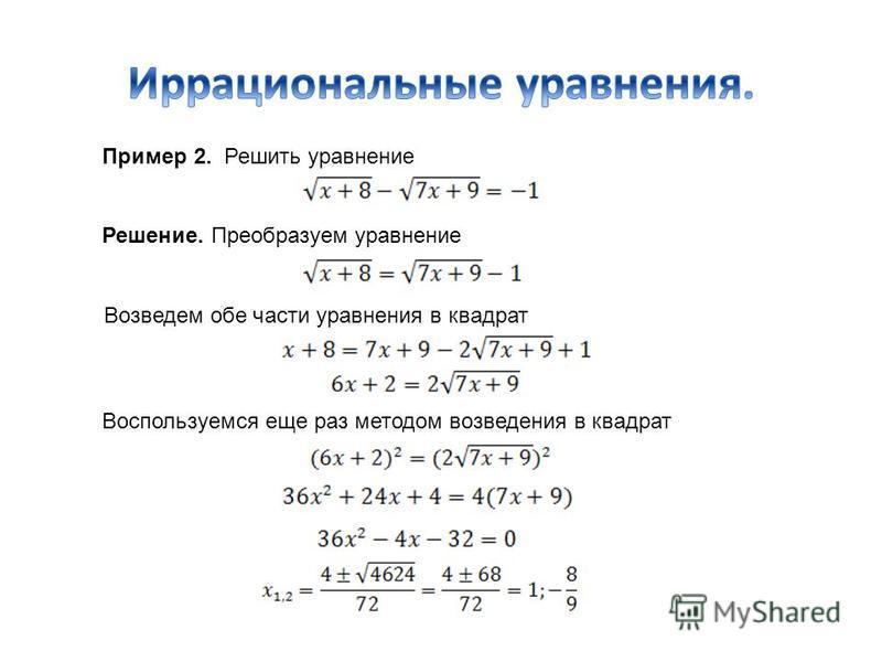 Пример 2. Решить уравнение Решение. Преобразуем уравнение Возведем обе части уравнения в квадрат Воспользуемся еще раз методом возведения в квадрат