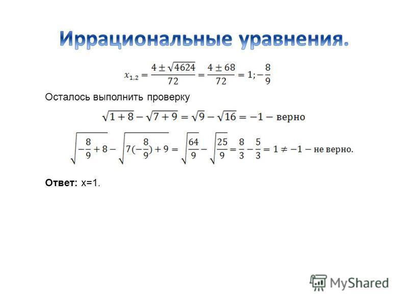 Осталось выполнить проверку Ответ: х=1.