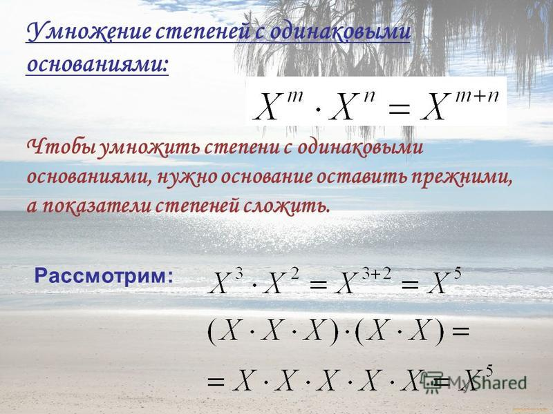Умножение степеней с одинаковыми основаниями: Чтобы умножить степени с одинаковыми основаниями, нужно основание оставить прежними, а показатели степеней сложить. Рассмотрим: