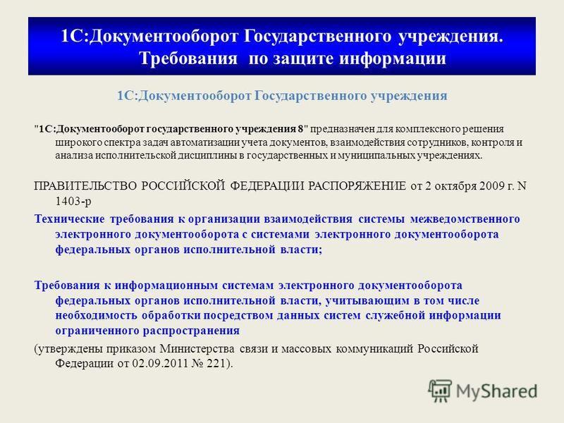 1С:Документооборот Государственного учреждения
