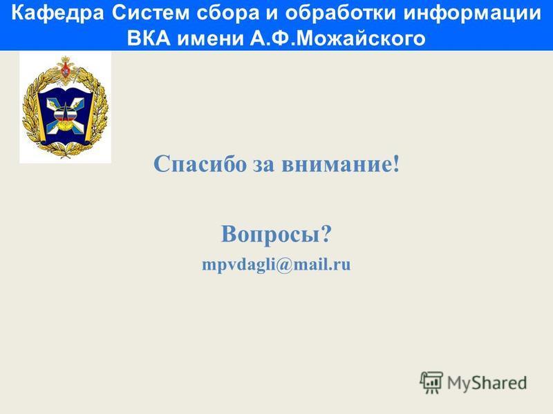Спасибо за внимание! Вопросы? mpvdagli@mail.ru Кафедра Систем сбора и обработки информмации ВКА имени А.Ф.Можайского