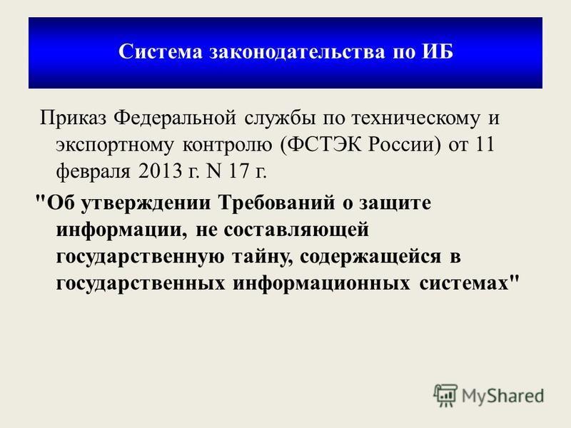Приказ Федеральной службы по техническому и экспортному контролю (ФСТЭК России) от 11 февраля 2013 г. N 17 г.