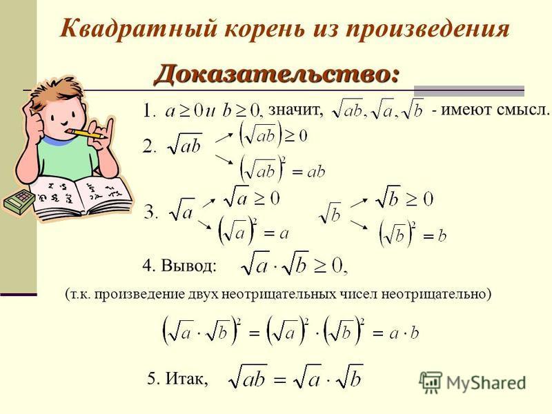 Квадратный корень из произведения Доказательство: значит, - имеют смысл. 4. Вывод: (т.к. произведение двух неотрицательных чисел неотрицательно) 5. Итак,