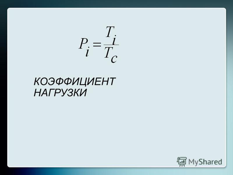 КОЭФФИЦИЕНТ НАГРУЗКИ