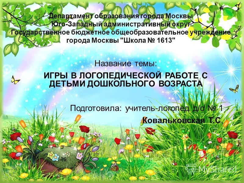 Департамент образования города Москвы Юго-Западный административный округ Государственное бюджетное общеобразовательное учреждение города Москвы