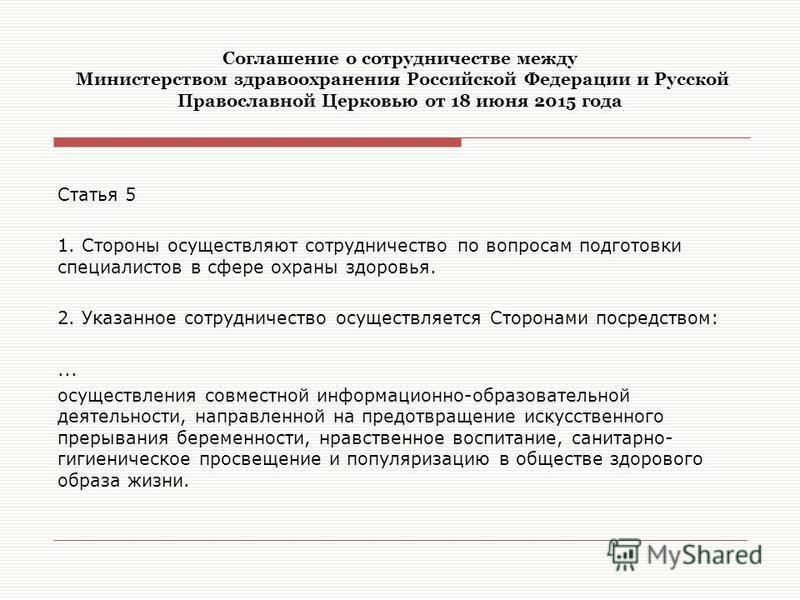 Соглашение о сотрудничестве между Министерством здравоохранения Российской Федерации и Русской Православной Церковью от 18 июня 2015 года Статья 5 1. Стороны осуществляют сотрудничество по вопросам подготовки специалистов в сфере охраны здоровья. 2.