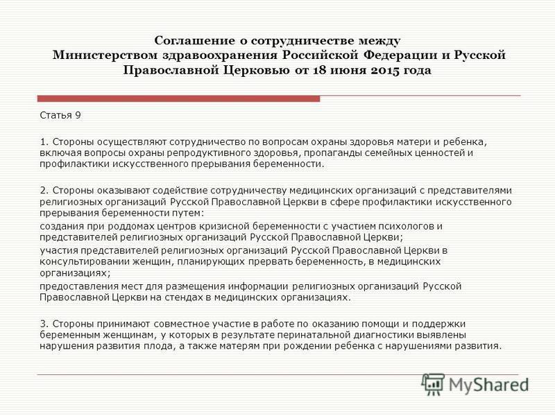 Соглашение о сотрудничестве между Министерством здравоохранения Российской Федерации и Русской Православной Церковью от 18 июня 2015 года Статья 9 1. Стороны осуществляют сотрудничество по вопросам охраны здоровья матери и ребенка, включая вопросы ох