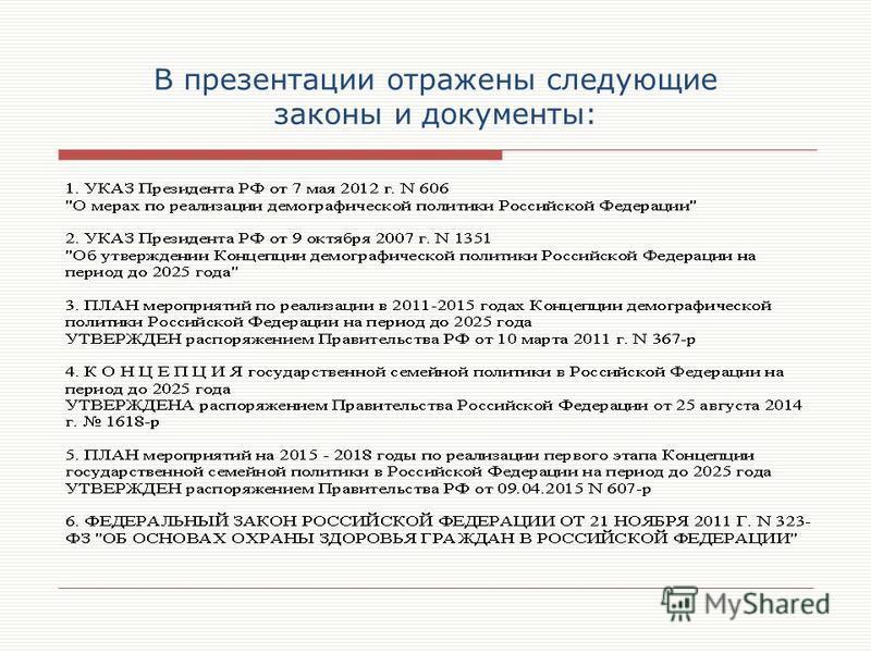 В презентации отражены следующие законы и документы:
