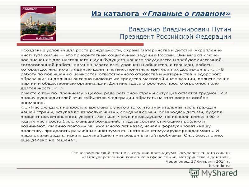 Из каталога «Главные о главном» Владимир Владимирович Путин Президент Российской Федерации
