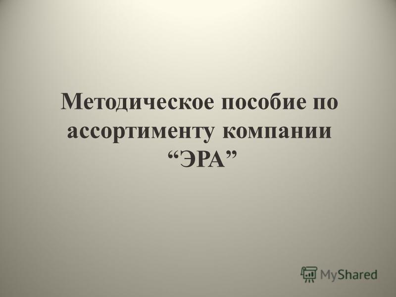 Методическое пособие по ассортименту компании ЭРА