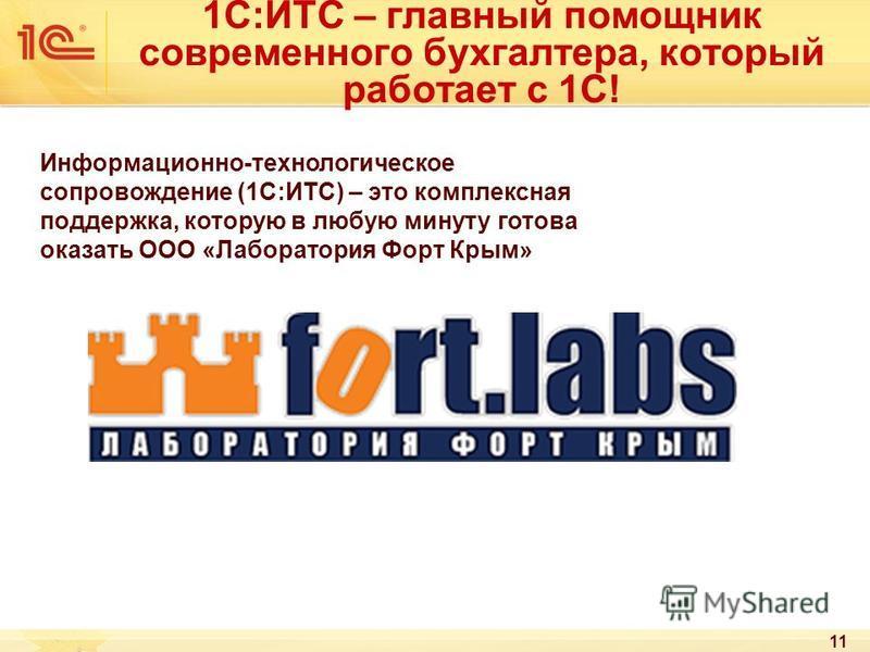 1С:ИТС – главный помощник современного бухгалтера, который работает с 1С! 11 Информационно-технологическое сопровождение (1С:ИТС) – это комплексная поддержка, которую в любую минуту готова оказать ООО «Лаборатория Форт Крым»