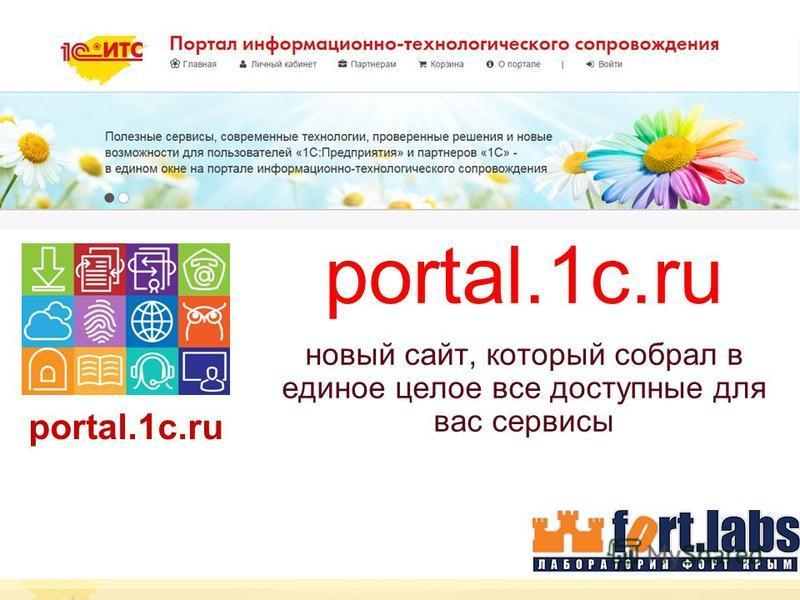portal.1c.ru новый сайт, который собрал в единое целое все доступные для вас сервисы portal.1c.ru