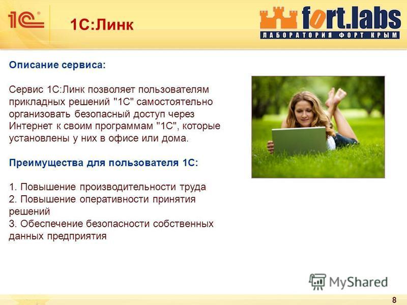 1С:Линк 8 Описание сервиса: Сервис 1С:Линк позволяет пользователям прикладных решений