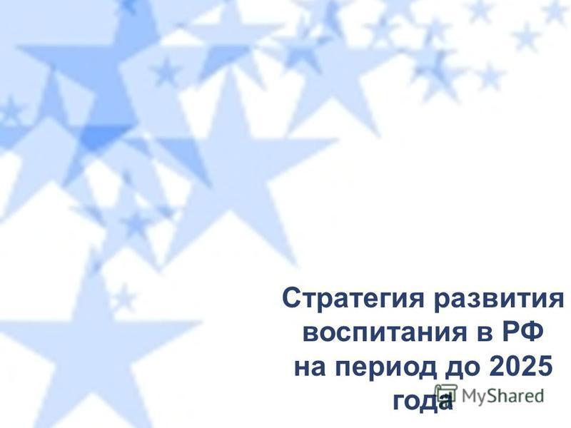 Стратегия развития воспитания в РФ на период до 2025 года