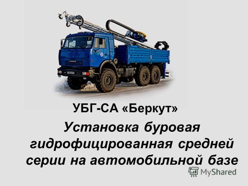 УБГ-СА «Беркут» Установка буровая гидрофицированная средней серии на автомобильной базе