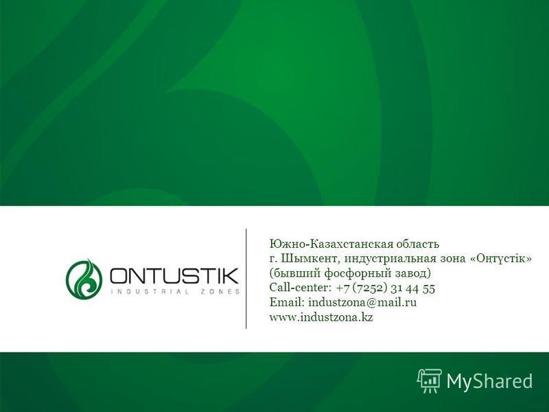 Южно-Казахстанская область г. Шымкент, индустриальная зона «О ң т ү стік» (бывший фосфорный завод) Call-center: +7 (7252) 31 44 55 Email: industzona@mail.ru www.industzona.kz
