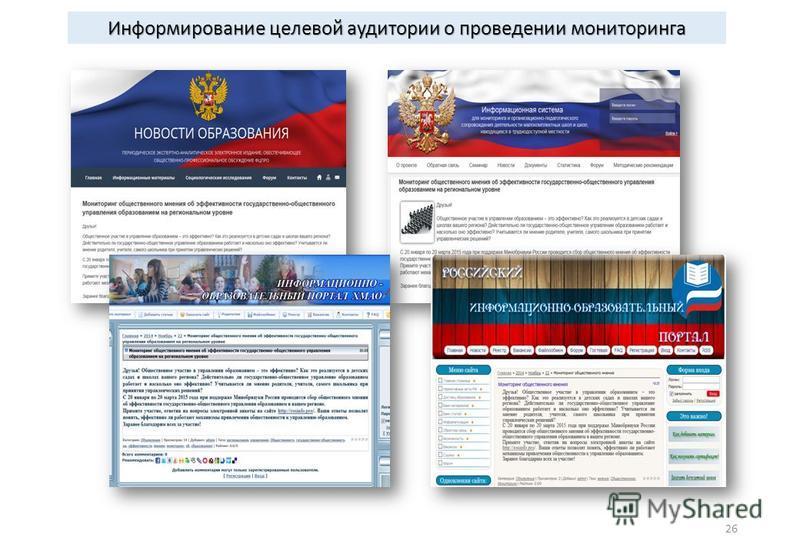 26 Информирование целевой аудитории о проведении мониторинга