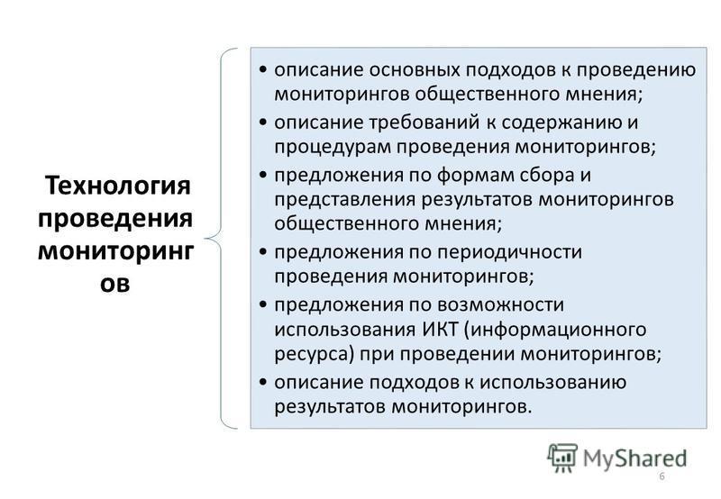 6 Технология проведения мониторинг ов описание основных подходов к проведению мониторингов общественного мнения; описание требований к содержанию и процедурам проведения мониторингов; предложения по формам сбора и представления результатов мониторинг