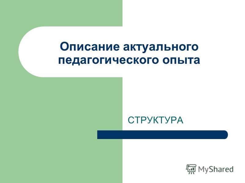 Описание актуального педагогического опыта СТРУКТУРА