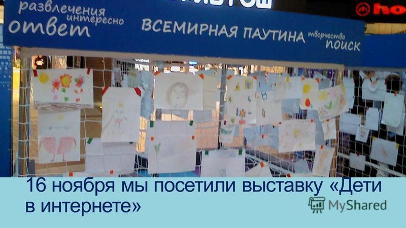 16 ноября мы посетили выставку «Дети в интернете»
