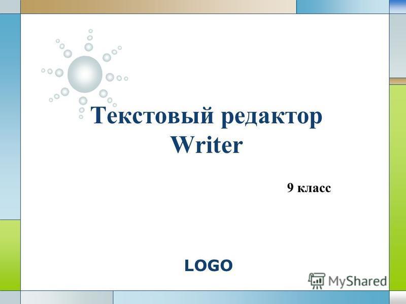 LOGO Текстовый редактор Writer 9 класс