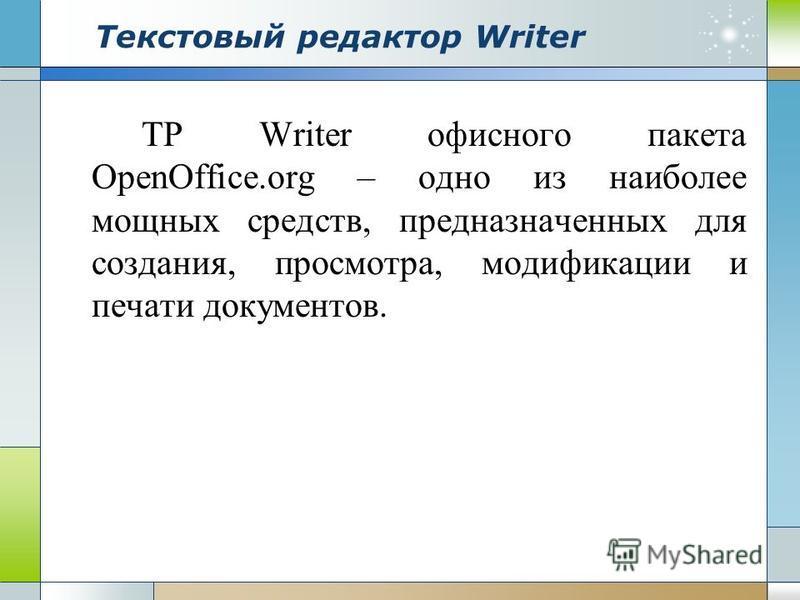 Текстовый редактор Writer ТР Writer офисного пакета OpenOffice.org – одно из наиболее мощных средств, предназначенных для создания, просмотра, модификации и печати документов.