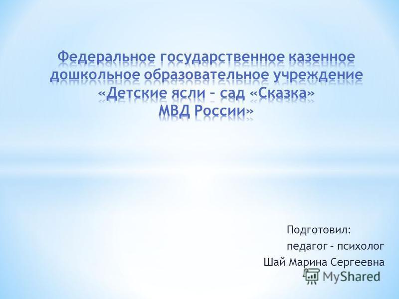 Подготовил: педагог – психолог Шай Марина Сергеевна