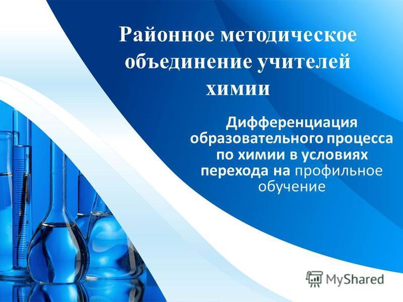 ProPowerPoint.Ru Районное методическое объединение учителей химии Дифференциация образовательного процесса по химии в условиях перехода на профильное обучение