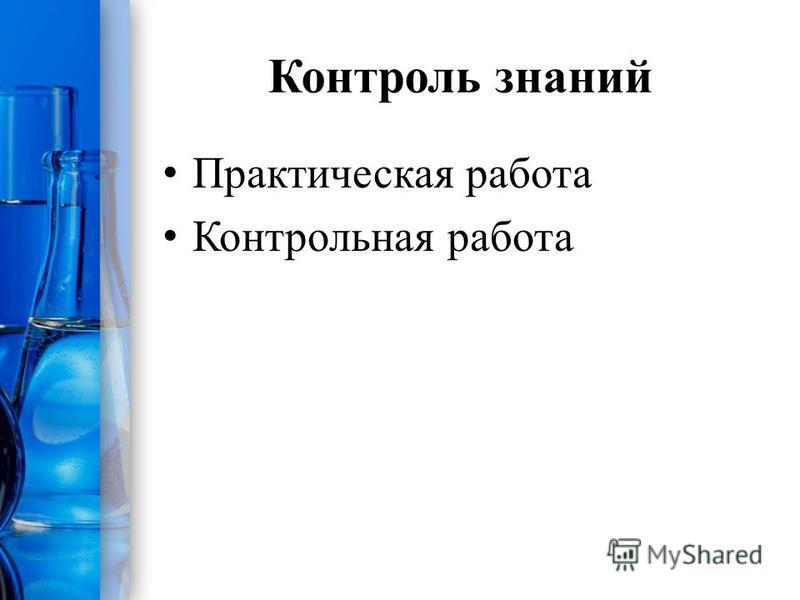 ProPowerPoint.Ru Контроль знаний Практическая работа Контрольная работа