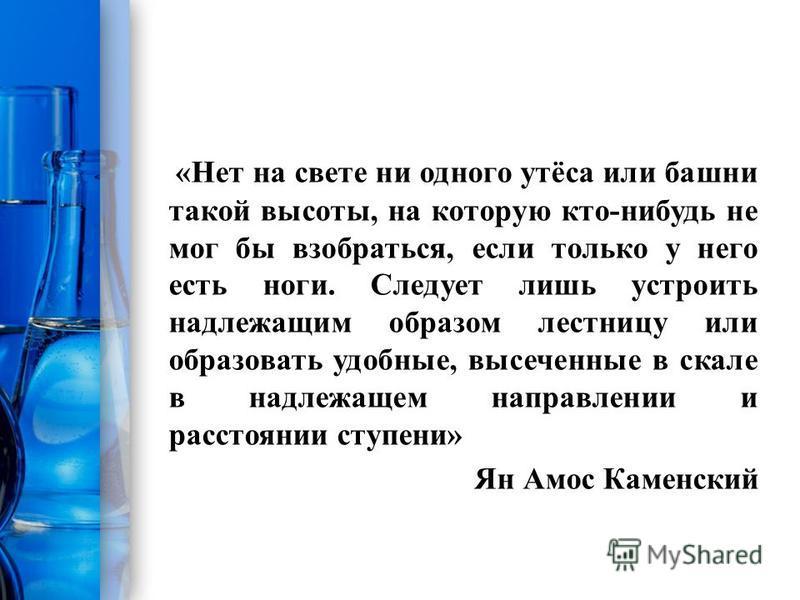 ProPowerPoint.Ru «Нет на свете ни одного утёса или башни такой высоты, на которую кто-нибудь не мог бы взобраться, если только у него есть ноги. Следует лишь устроить надлежащим образом лестницу или образовать удобные, высеченные в скале в надлежащем