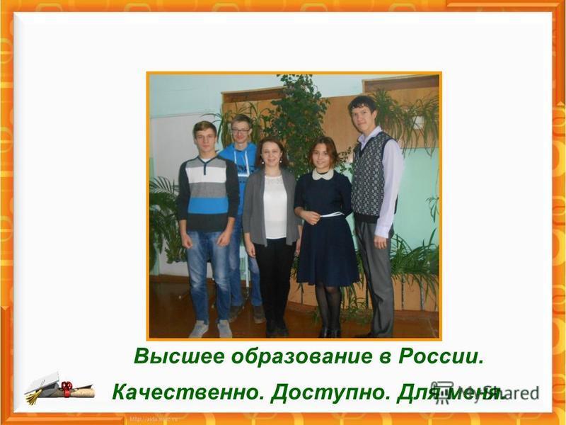 Высшее образование в России. Качественно. Доступно. Для меня.