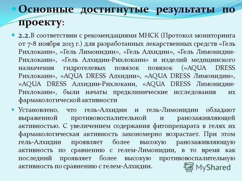 Основные достигнутые результаты по проекту : 2.2. В соответствии с рекомендациями МНСК (Протокол мониторинга от 7-8 ноября 2013 г.) для разработанных лекарственных средств «Гель Рихлокаин», «Гель Лимонидин», «Гель Алхидин», «Гель Лимонидин- Рихлокаин