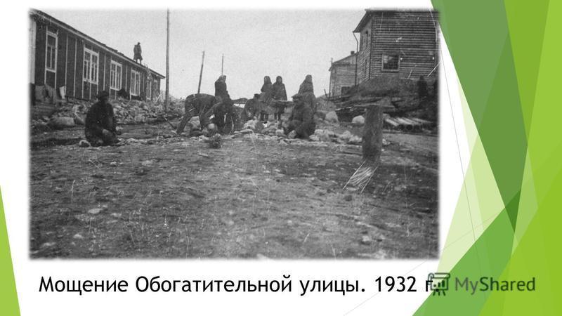 Мощение Обогатительной улицы. 1932 г.