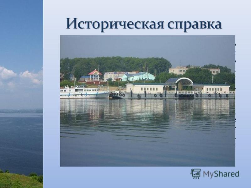 Историческая справка Название программы связано с тем, что наш город расположен на великой русской реке Волге. Жители этих мест независимо от национальности гордо называли себя волгарями. Это были сильные физически и духовно люди, способные на самопо