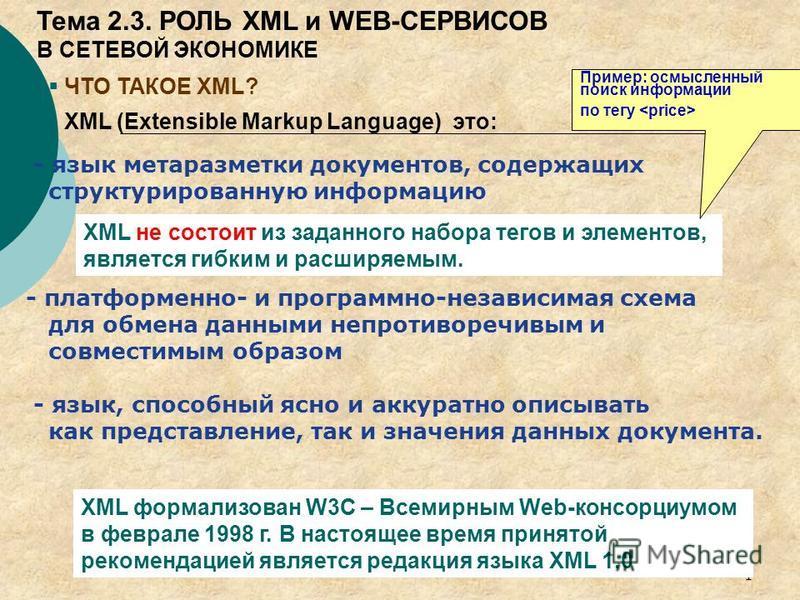 1 ЧТО ТАКОЕ XML? XML (Extensible Markup Language) это: - язык мета разметки документов, содержащих структурированную информацию - платформенной- и программно-независимая схема для обмена данными непротиворечивым и совместимым образом - язык, способны