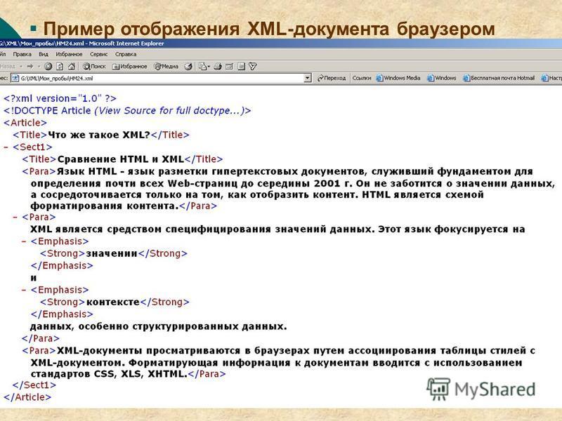 4 Пример отображения XML-документа браузером