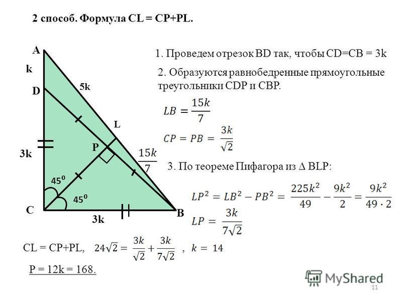 11 2 способ. Формула CL = CP+PL. C A L 3k3k 3k 5k5k P B D k 1. Проведем отрезок BD так, чтобы CD=CB = 3k 2. Образуются равнобедренные прямоугольные треугольники CDP и CBP. 3. По теореме Пифагора из BLP: CL = CP+PL,, P = 12k = 168. 45