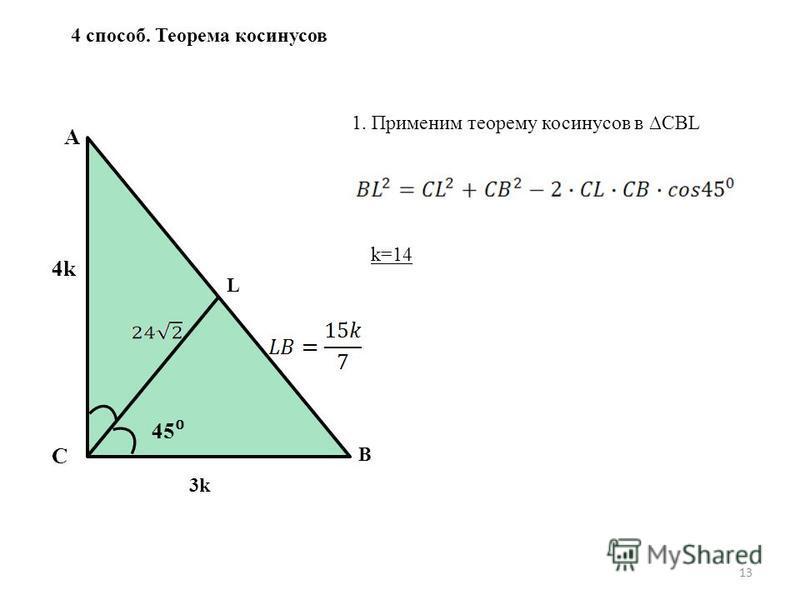 13 4 способ. Теорема косинусов C A B L 4k 3k3k 45 1. Применим теорему косинусов в CBL k=14