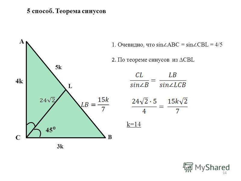 14 5 способ. Теорема синусов C A B L 4k 3k3k 45 1. Очевидно, что sin ABC = sin CBL = 4/5 5k5k 2. По теореме синусов из CBL k=14