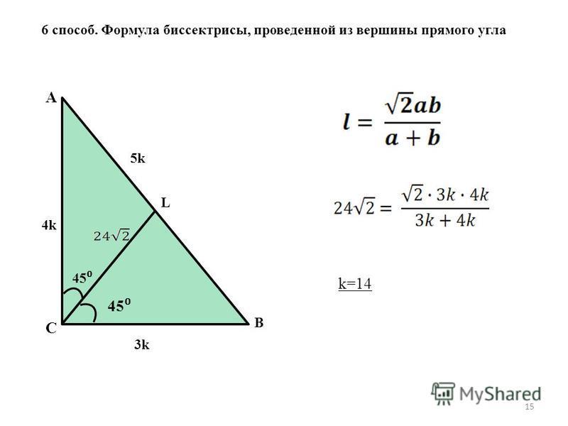 15 6 способ. Формула биссектрисы, проведенной из вершины прямого угла A B L 3k3k 45 5k5k 4k4k С k=14