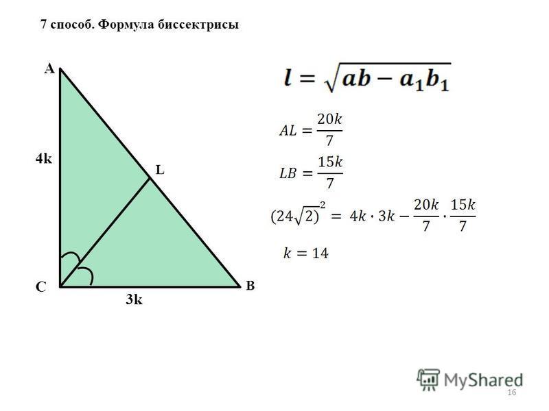 16 7 способ. Формула биссектрисы C A B L 3k3k 4k