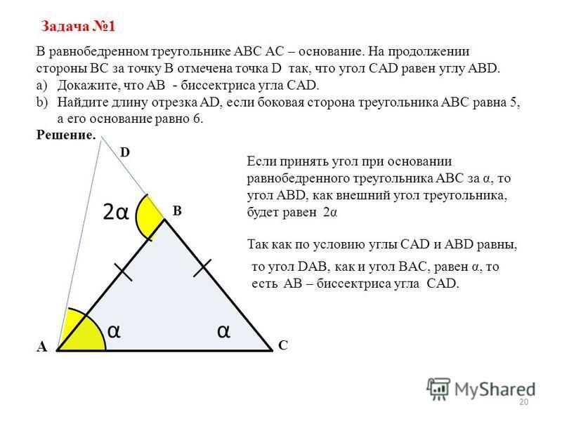 20 Задача 1 В равнобедренном треугольнике ABC AC – основание. На продолжении стороны BC за точку B отмечена точка D так, что угол CAD равен углу ABD. a)Докажите, что AB - биссектриса угла CAD. b)Найдите длину отрезка AD, если боковая сторона треуголь