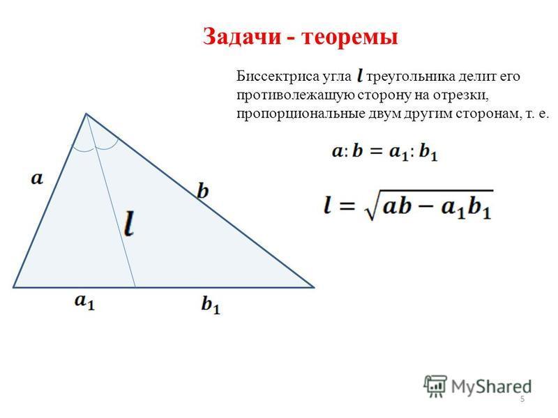 Биссектриса угла треугольника делит его противолежащую сторону на отрезки, пропорциональные двум другим сторонам, т. е. 5 Задачи - теоремы
