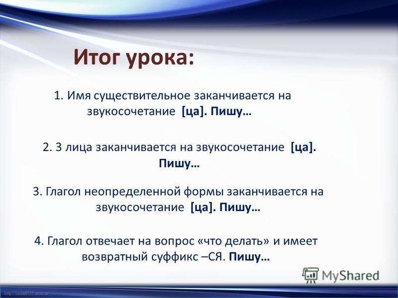 http://linda6035.ucoz.ru/ 1. Имя существительное заканчивается на звукосочетание [за]. Пишу… 2. 3 лиза заканчивается на звукосочетание [за]. Пишу… 3. Глагол неопределенной формы заканчивается на звукосочетание [за]. Пишу… 4. Глагол отвечает на вопрос
